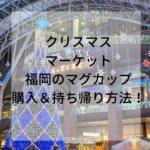 クリスマスマーケット福岡博多