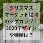 クリスマスマーケット福岡マグカップ