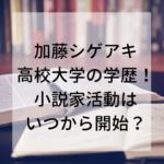 加藤シゲアキ高校大学学歴