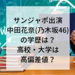 乃木坂46中田花奈の学歴