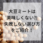 大豆ミート選び方