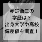 イケメン俳優